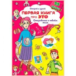 Детская книга с окошками Первая книга про это. Откровен.о твоем теле. Открой и узнай