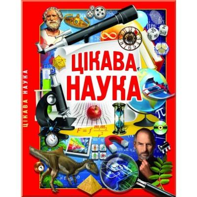 Дитяча книга Цікава наука