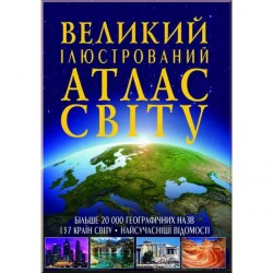 Дитяча книга Великий ілюстрований атлас Світу