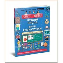 Дитяча книга Математика. КВЕСТ STEM. Чудові числа і круті розрахунки