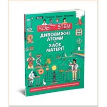 Дитяча книга Наука КВЕСТ STEM. Дивовижні атоми та хаос матерії
