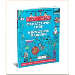 Дитяча книга Техніка КВЕСТ STEM. Фантистичні сили і неймовірні машини