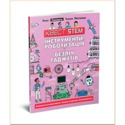 Дитяча книга Технологія КВЕСТ STEM. Інструменти, роботизація й безліч ґаджетів